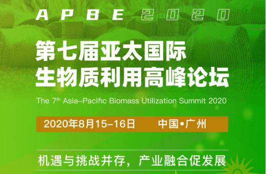 2020第七屆亞太國際生物質利用高峰論壇