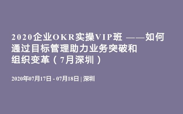 2020企业OKR实操VIP班 ——如何通过目标管理助力业务突破和组织变革(7月深圳)