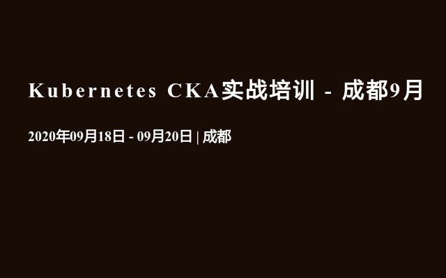 Kubernetes CKA实战培训 - 成都9月
