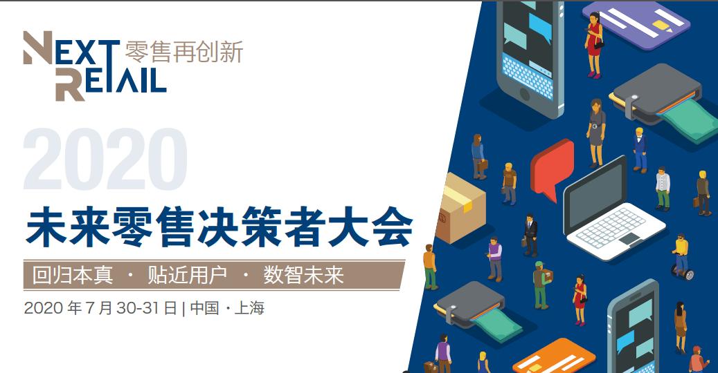 2020未來零售決策者大會(NextRetail 2020)上海