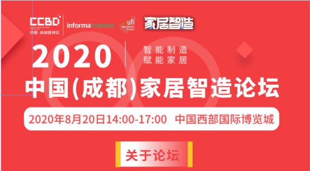 2020中国(成都)家居智造论坛