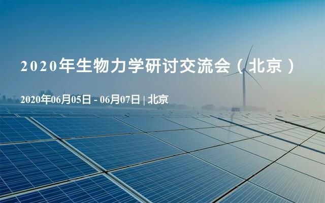 2020年生物力学研讨交流会(北京)