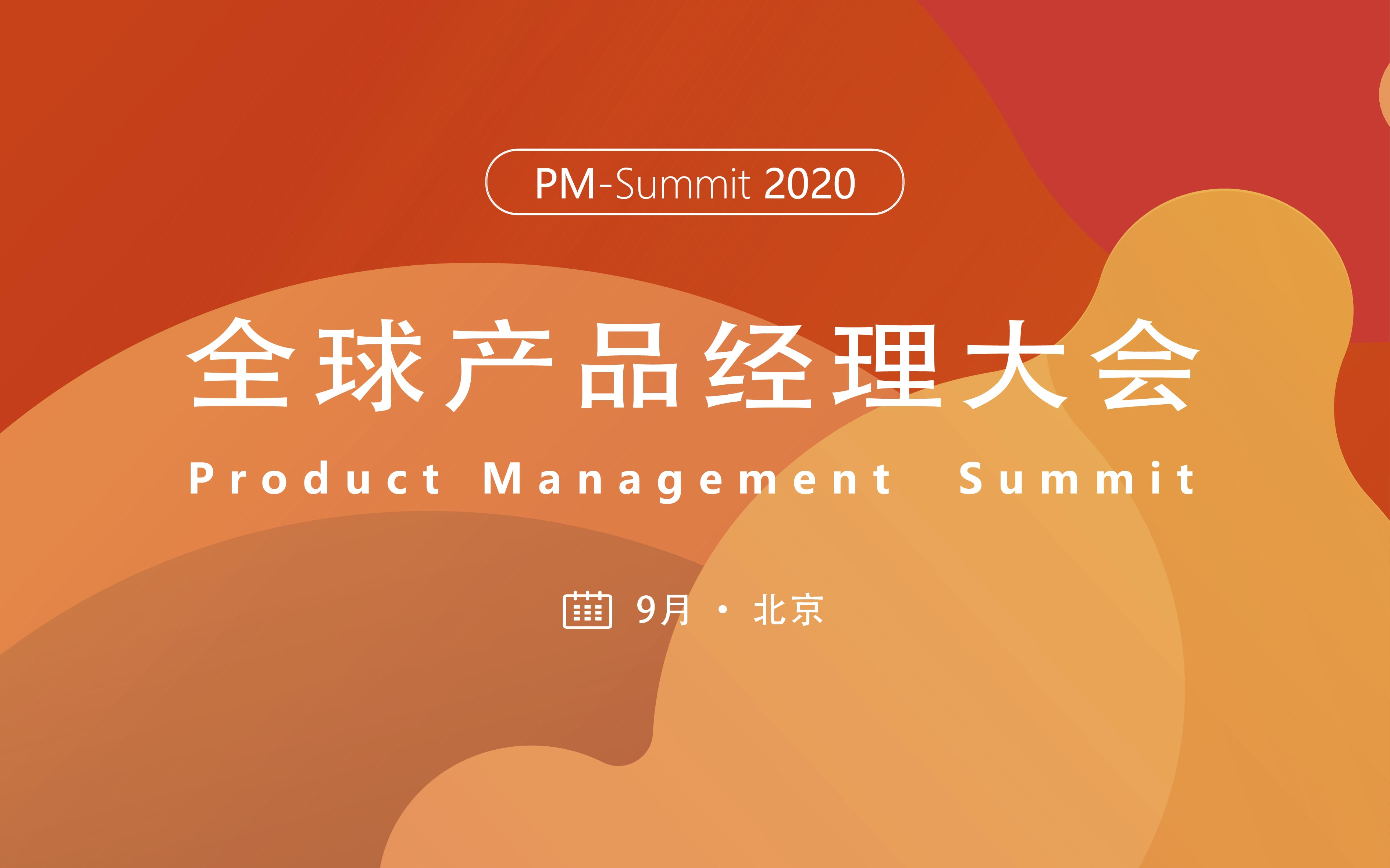 PM-Summit 2020全球產品經理大會 Product Management Summit