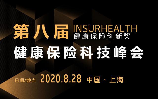 2020第八屆InsurHealth健康保險科技峰會