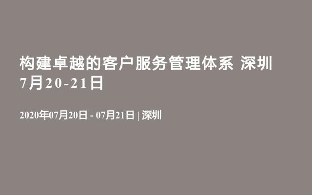 構建卓越的客戶服務管理體系 深圳7月20-21日
