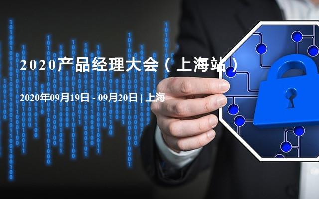 2020產品經理大會(上海站)