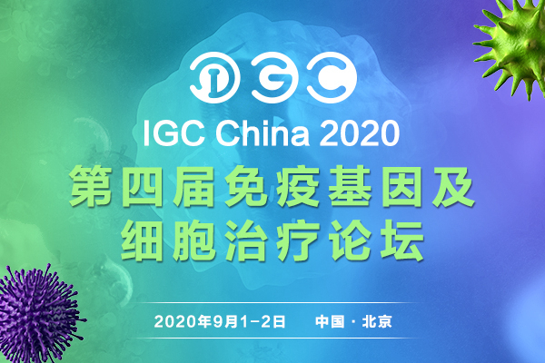 IGC China 2020第四届免疫基因及细胞治疗论坛