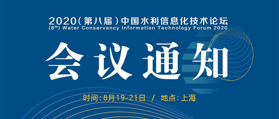 2020(第八届)中国水利信息化技术论坛(上海)
