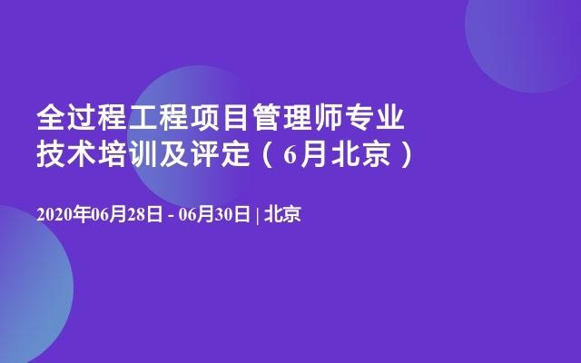 全过程工程项目管理师专业技术培训及评定(6月北京)