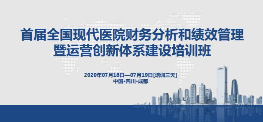 首届全国现代医院财务分析和绩效管理暨运营创新体系建设培训班(7月成都)