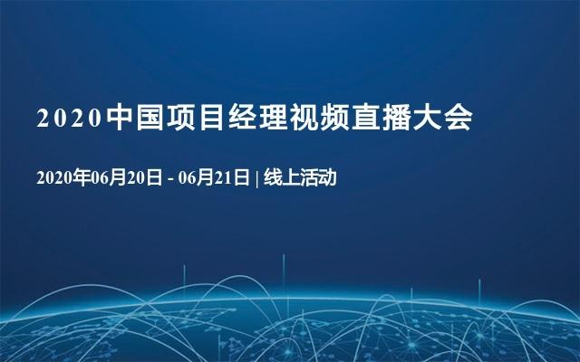 2020中国项目经理视频直播大会