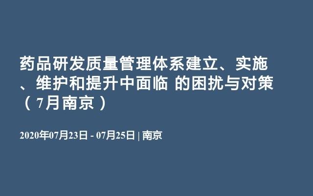 药品研发质量管理体系建立、实施、维护和提升中面临 的困扰与对策(7月南京)