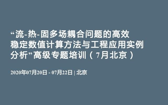"""""""流-热-固多场耦合问题的高效稳定数值计算方法与工程应用实例分析""""高级专题培训(7月北京)"""