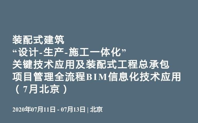 """装配式建筑""""设计-生产-施工一体化""""关键技术应用及装配式工程总承包项目管理全流程BIM信息化技术应用(7月北京)"""
