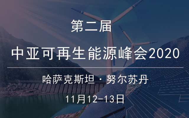 第二届中亚可再生能源峰会2020