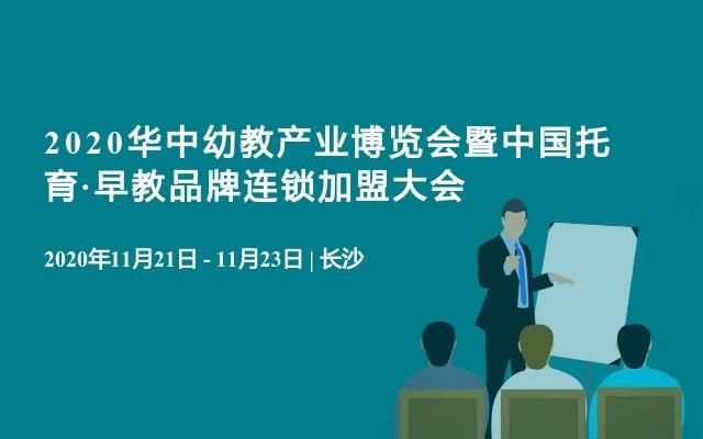 2020华中幼教产业博览会暨中国托育·早教品牌连锁加盟大会