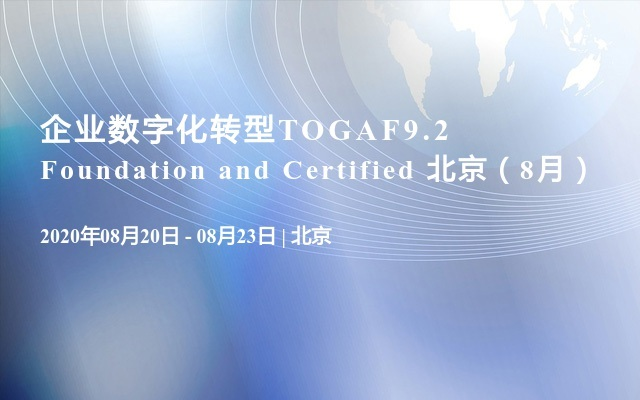 企业数字化转型TOGAF9.2 Foundation and Certified 北京(8月)