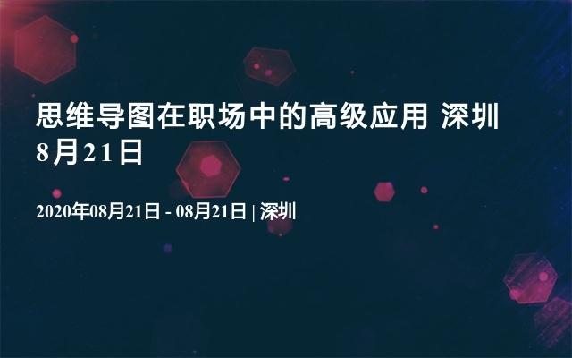 思维导图在职场中的高级应用 深圳8月21日