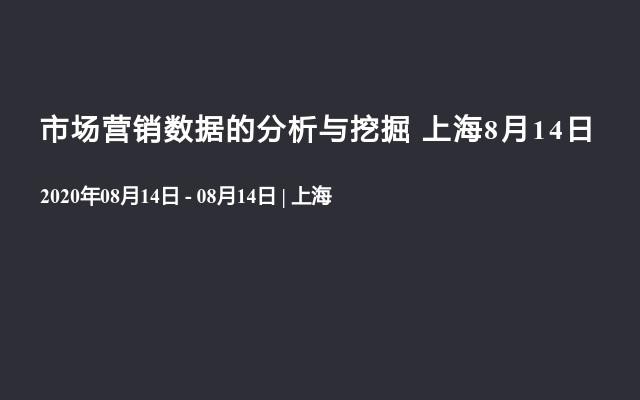 市場營銷數據的分析與挖掘 上海8月14日