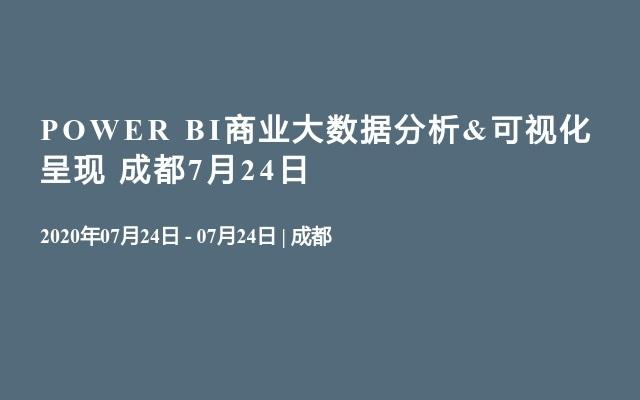 POWER BI商业大数据分析&可视化呈现 成都7月24日