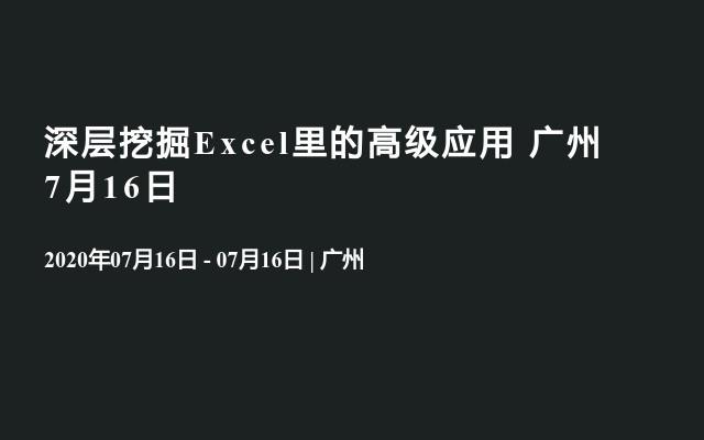 深层挖掘Excel里的高级应用 广州7月16日