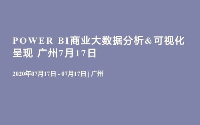 POWER BI商业大数据分析&可视化呈现 广州7月17日