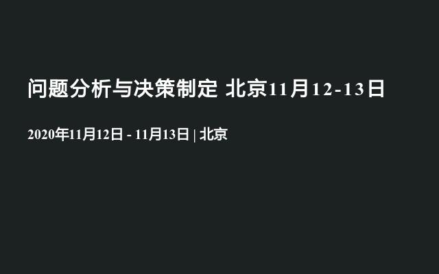 问题分析与决策制定 北京11月12-13日