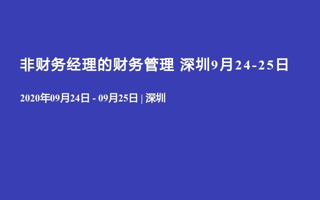 非财务经理的财务管理 深圳9月24-25日