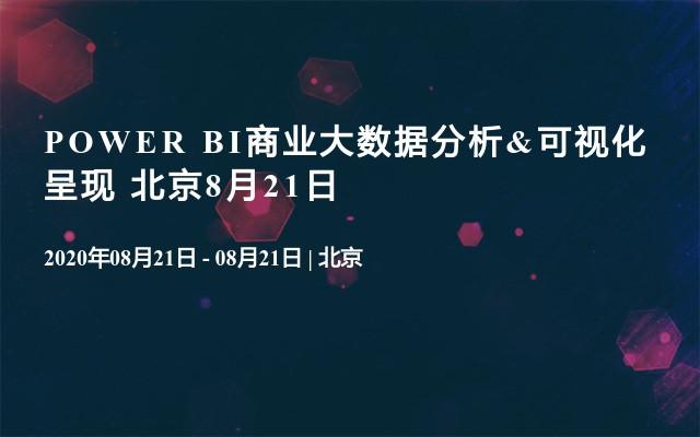 POWER BI商业大数据分析&可视化呈现 北京8月21日