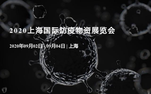 2020上海國際防疫物資展覽會