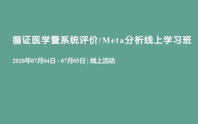 循证医学暨系统评价/Meta分析线上学习班