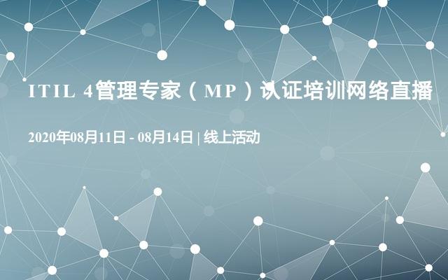 ITIL 4管理专家(MP)认证培训网络直播