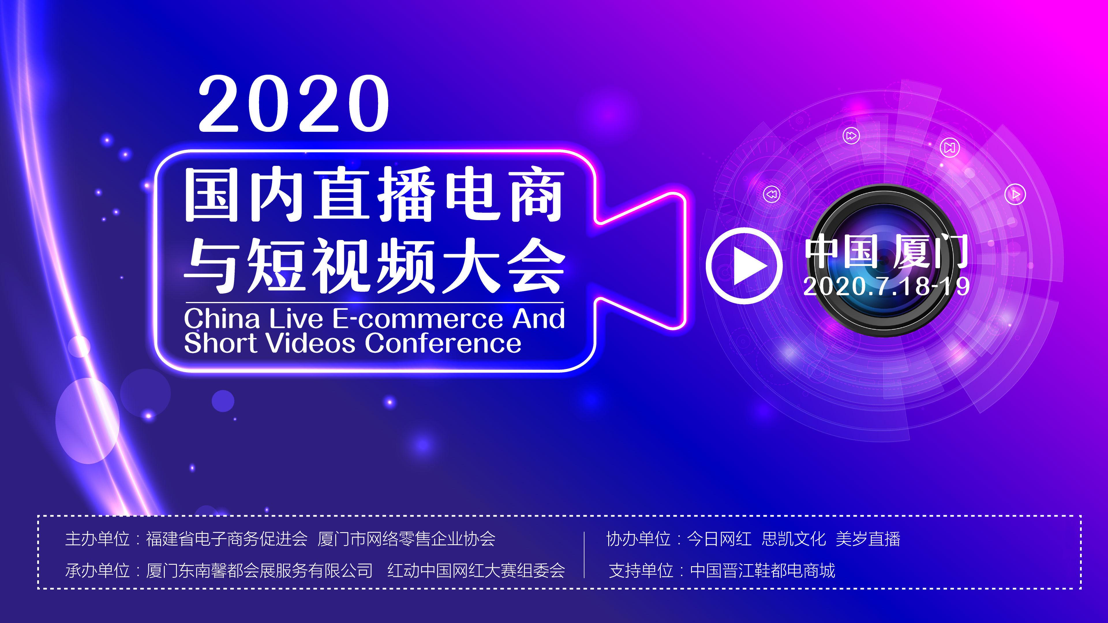 2020國內直播電商與短視頻大會