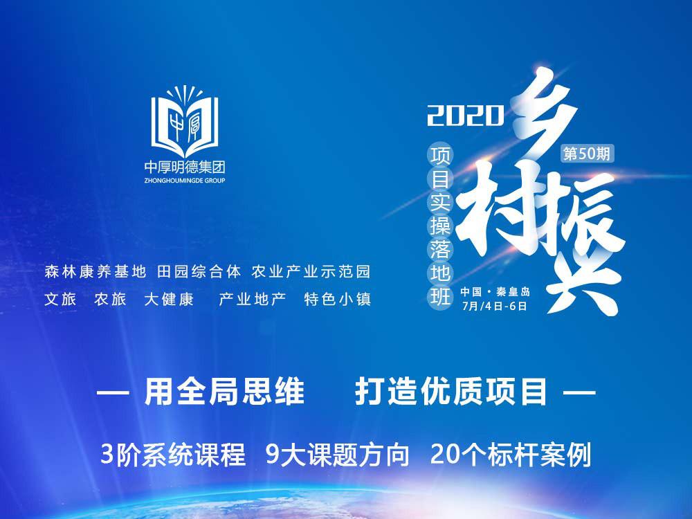 2020乡村振兴项目战略实操落地班