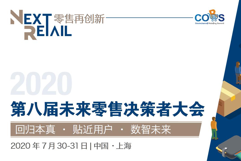 2020第八届未来零售决策者大会(NextRetail 2020)上海