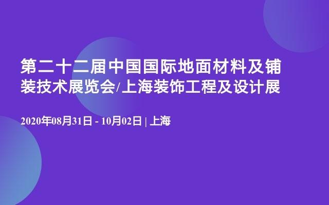 第二十二届中国国际地面材料及铺装技术展览会/上海装饰工程及设计展