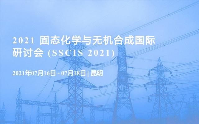2021固态化学与无机合成国际研讨会 (SSCIS 2021)
