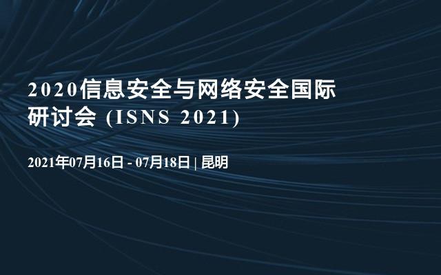 2020信息安全与网络安全国际研讨会 (ISNS 2021)