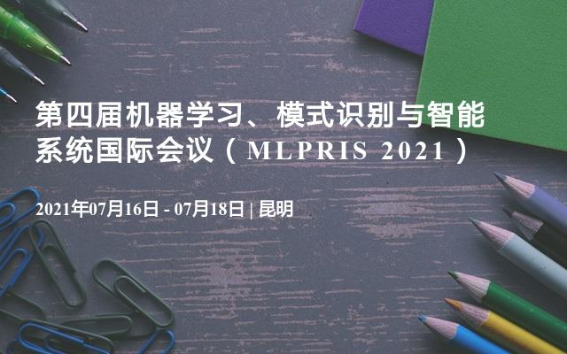 第四届机器学习、模式识别与智能系统国际必威体育登录(MLPRIS 2021)