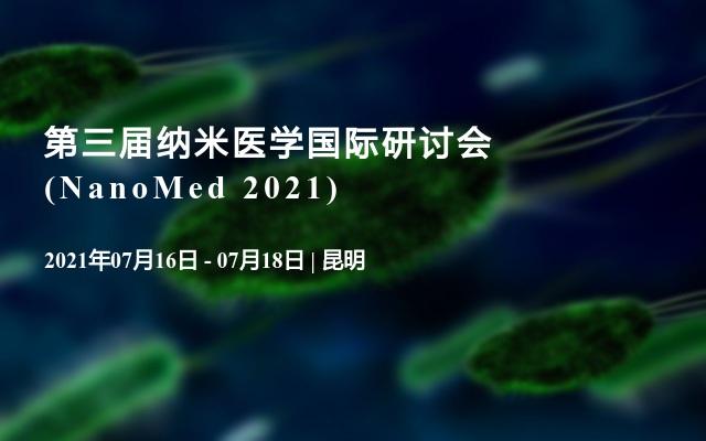 第三届纳米医学国际研讨会 (NanoMed 2021)