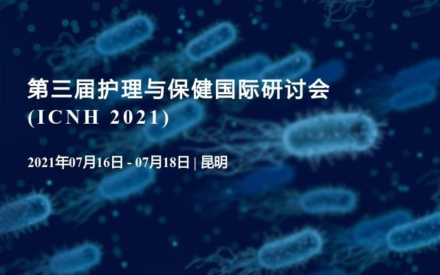 第三届护理与保健国际研讨会 (ICNH 2021)