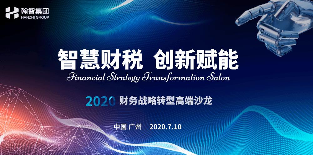 智慧财税 创新赋能——财务战略转型高端沙龙