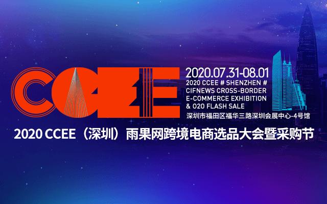 2020CCEE(深圳)雨果網跨境電商選品大會暨采購節