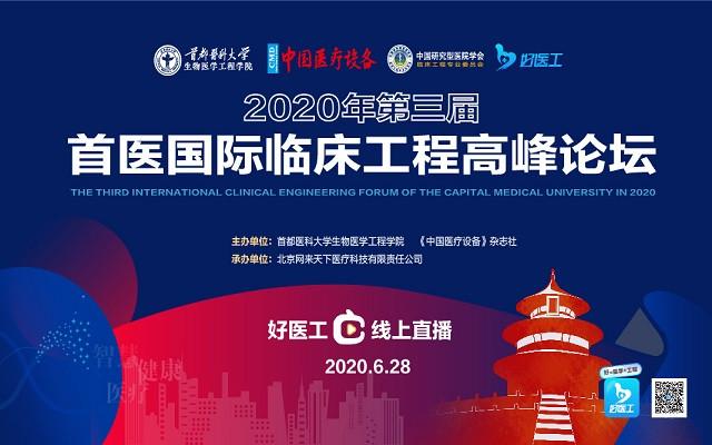 2020年第三届首医国际临床工程高峰论坛