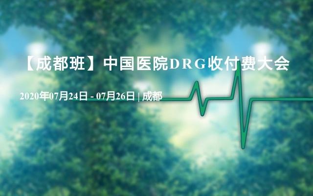 【成都班】中国医院DRG收付费大会