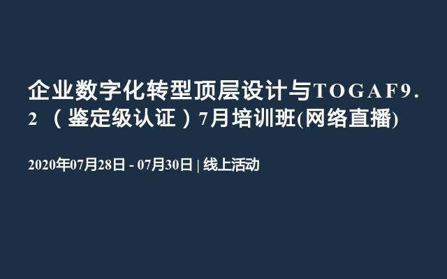 企业数字化转型顶层设计与TOGAF9.2 (鉴定级认证)7月培训班(网络直播)