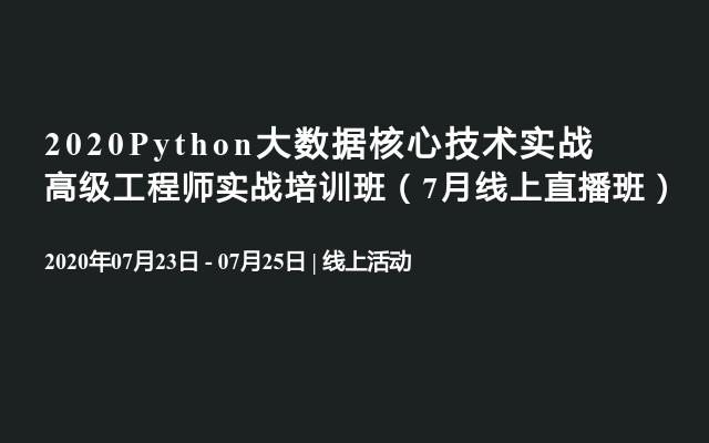2020Python大数据核心技术实战高级工程师实战培训班(7月线上直播班)