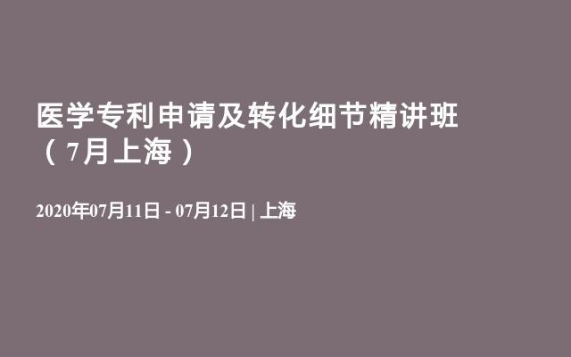医学专利申请及转化细节精讲班(7月上海)