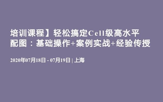 培訓課程】輕松搞定Cell級高水平配圖:基礎操作+案例實戰+經驗傳授