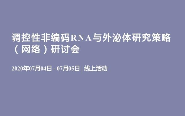 调控性非编码RNA与外泌体研究策略(网络)研讨会